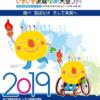 茨城国体 2019【陸上競技】スタートリスト・出場選手一覧
