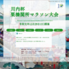 【川内杯栗橋関所マラソン 2019】エントリー9月27日開始。結果・速報(リザルト)