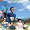 【南信州まつかわハーフマラソン 2020】結果・速報(リザルト)
