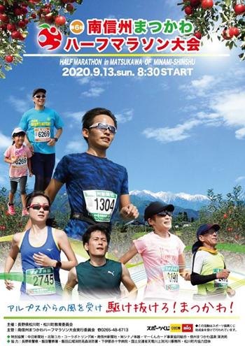 南信州まつかわハーフマラソン2020画像