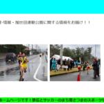 九州高校選抜駅伝【南さつま市長杯】結果・速報(リザルト)