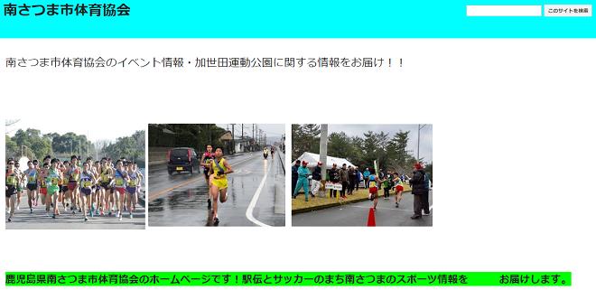 南さつま市長杯九州高校選抜駅伝2019画像