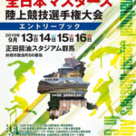【全日本マスターズ陸上選手権 2019】結果・速報(リザルト)