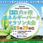 【六ヶ所エネルギーパークマラソン 2019】結果・速報(リザルト)