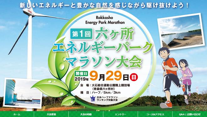 六ケ所エネルギーパークマラソン2019画像
