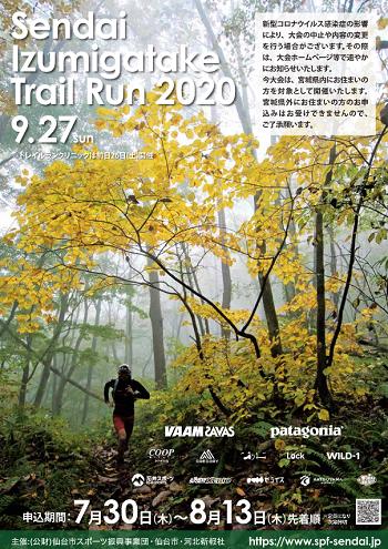 仙台泉ヶ岳トレイルラン2020画像