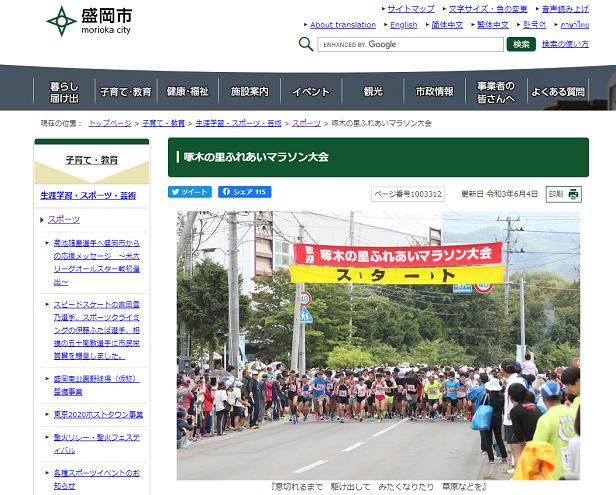 啄木の里ふれあいマラソン2021