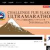 【チャレンジ富士五湖ウルトラマラソン秋 2019】結果・速報(ランナーズアップデート)