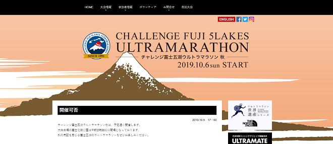 チャレンジ富士五湖ウルトラマラソン2019画像