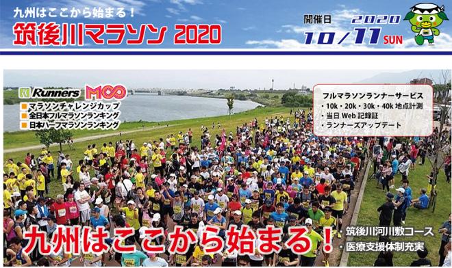 筑後川マラソン2020画像