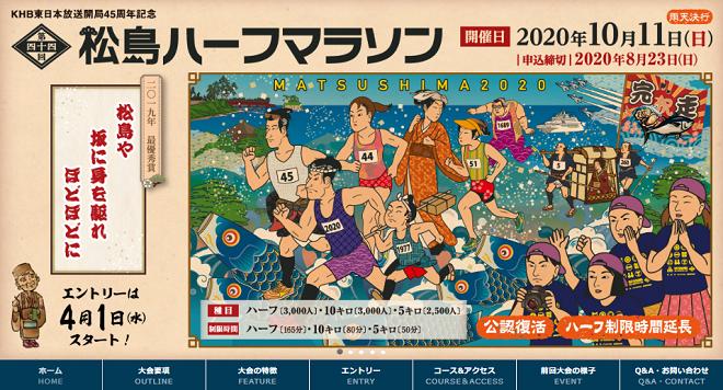中止【松島ハーフマラソン 2020】結果・速報(リザルト)