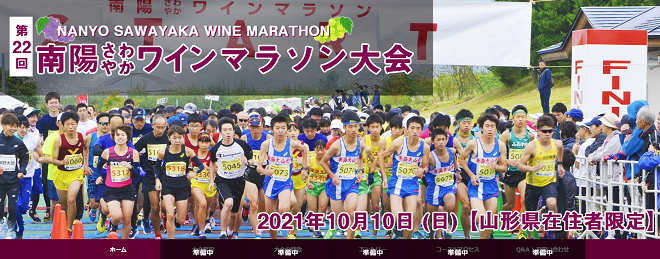 南陽さわやかワインマラソン2021