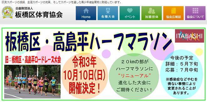 板橋区・高島平ハーフマラソン2021