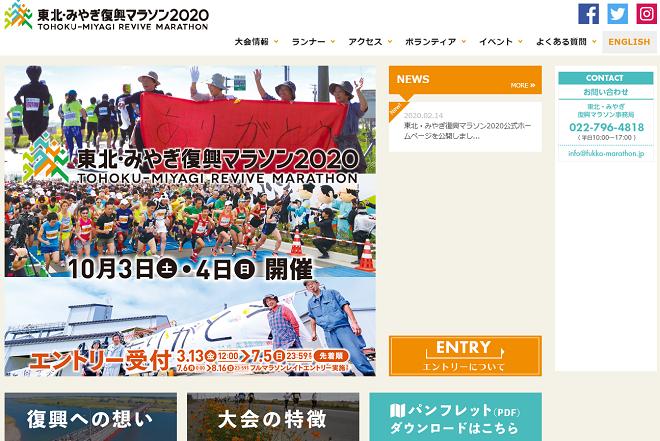 東北・みやぎ復興マラソン2020画像