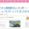 【びわ湖駅伝スポーツフェスティバル】結果・速報(リザルト)