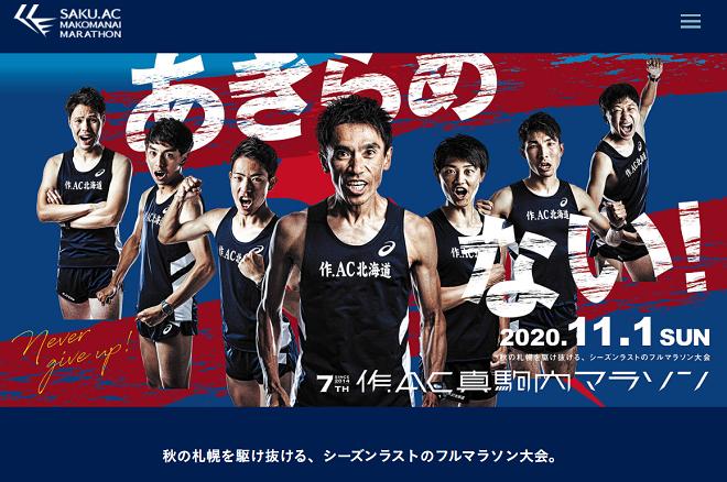 作.AC真駒内マラソン2020画像