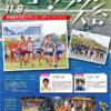 【日本最西端与那国島一周マラソン大会 2019】結果・速報(リザルト)川内優輝、出場
