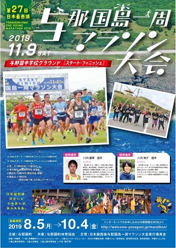 日本最西端与那国島一周マラソン大会2019画像