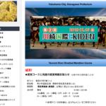 【川崎国際EKIDEN】結果・速報(リザルト)