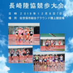 【長崎陸協競歩大会 2019】結果・速報(リザルト)