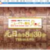 【ニューイヤー駅伝 2020】区間エントリー・出場チーム
