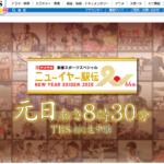 【ニューイヤー駅伝 2020】結果・速報(リザルト)