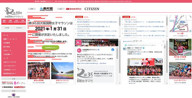 女子 マラソン 国際 大阪
