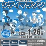 【高浜シティマラソン】結果・速報(リザルト)