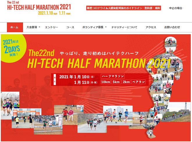 ハイテクハーフマラソン2021画像