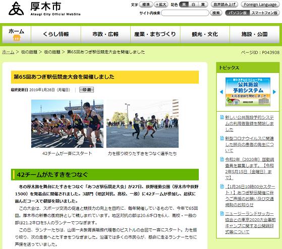 公共 厚木 予約 市 システム 施設 スポーツ施設予約システム/愛川町ホームページ