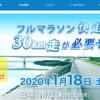【高知30K】結果・速報(リザルト)