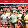 【熊本30K】結果・速報(リザルト)