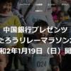 【ももたろうリレーマラソン】結果・速報(リザルト)