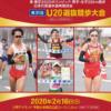 【日本陸上選手権20km競歩 2020】結果・速報(リザルト)