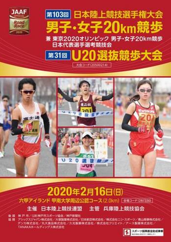 日本陸上選手権20km競歩