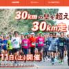 【西東京30K in 国営昭和記念公園 2020】結果・速報(リザルト)