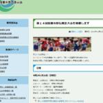 【国東市駅伝競走大会】結果・速報(リザルト)