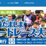 【備南たましまロードレース】結果・速報(リザルト)