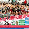 奥むさし駅伝 2020【高校の部】結果・速報(リザルト)