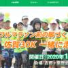 【佐賀30K】結果・速報(リザルト)