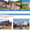 中止【42.195kmリレーマラソン国営昭和記念公園大会】結果・速報(リザルト)