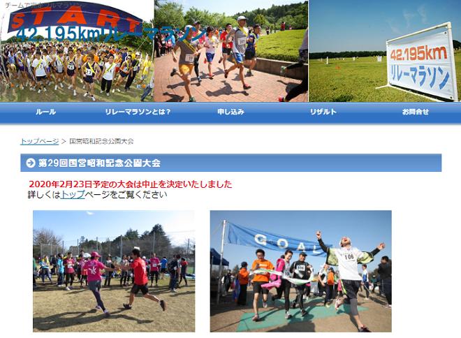 42.195kmリレーマラソン国営昭和記念公園大会2020画像