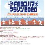 中止【FMヨコハママラソン】結果・速報(リザルト)