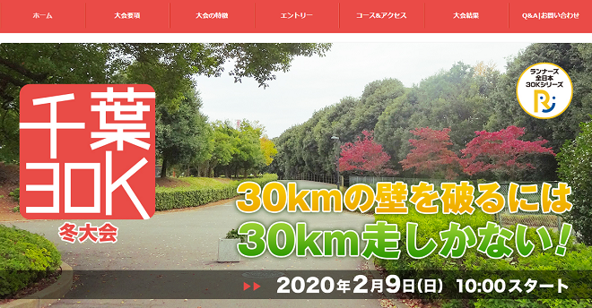 千葉30K冬大会2020画像