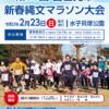 【富士見市新春縄文マラソン】結果・速報(リザルト)