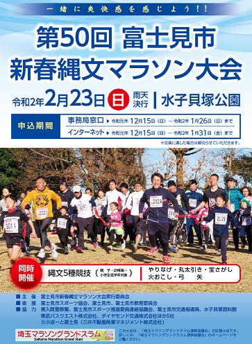 富士見市新春縄文マラソン2020画像