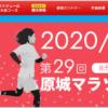 中止【原城マラソン】結果・速報(リザルト)