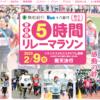 【親和銀行十八銀行 5時間リレーマラソン】結果・速報(リザルト)