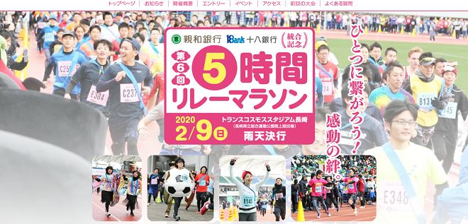 親和銀行十八銀行5時間リレーマラソン2020画像