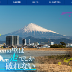 【静岡30K in 安倍川】結果・速報(リザルト)